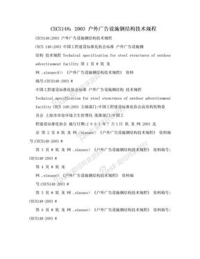 CECS148:2003 户外广告设施钢结构技术规程.doc