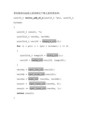 ARM_Neon_优化的一些例子.doc