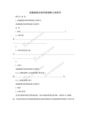 承德露露市场营销战略方案研究.doc