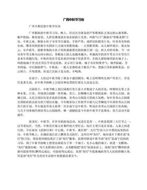 广西中秋节习俗.docx