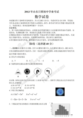 2013年日照市中考数学试题及答案.doc
