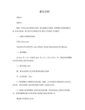 公司租车协议(合同)范本.doc