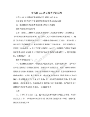 中药材gap认证检查评定标准.doc