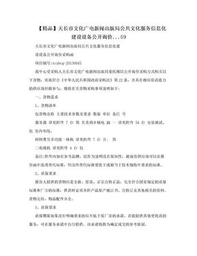 【精品】天长市文化广电新闻出版局公共文化服务信息化建设设备公开询价...59.doc