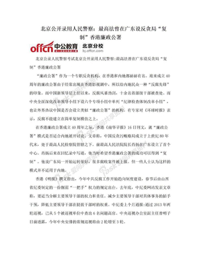 """北京公开录用人民警察:最高法曾在广东设反贪局""""复制""""香港廉政公署.doc"""