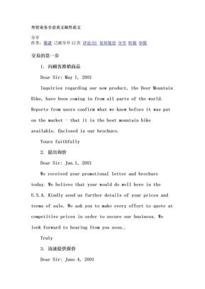 外贸业务全套英文邮件范文.doc