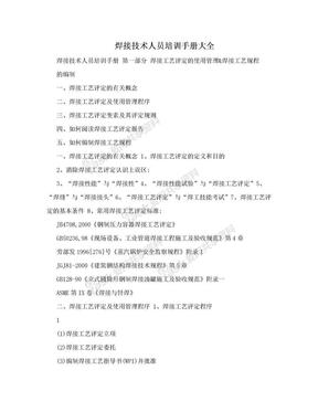 焊接技术人员培训手册大全.doc