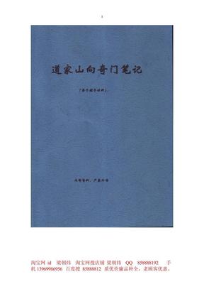 王凤麟+09+道家山向奇门笔记.pdf
