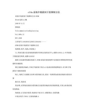 ofdm系统中载波间干扰抑制方法.doc