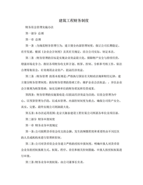 建筑工程财务制度.doc