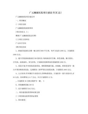 广元湘康医院项目建议书[汇总].doc
