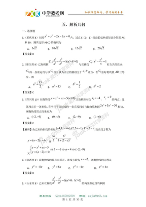 2011年高考数学试题分类汇编5——解析几何.doc