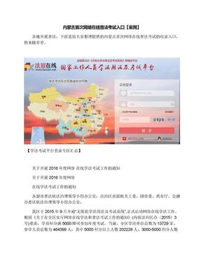 内蒙古首次网络在线普法考试入口【官网】.docx