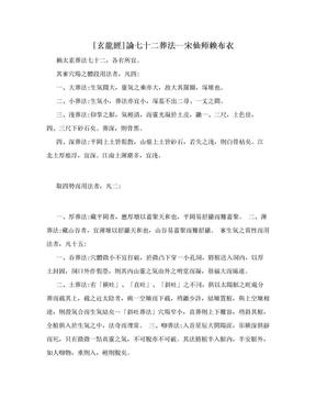 [玄龍經]論七十二葬法--宋仙师赖布衣.doc