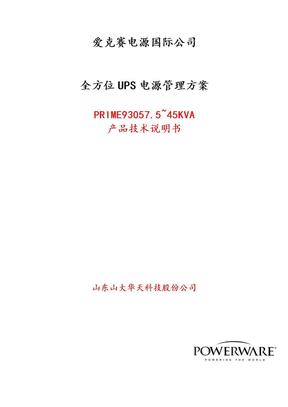 9305说明书.doc
