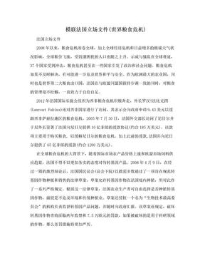 模联法国立场文件(世界粮食危机).doc