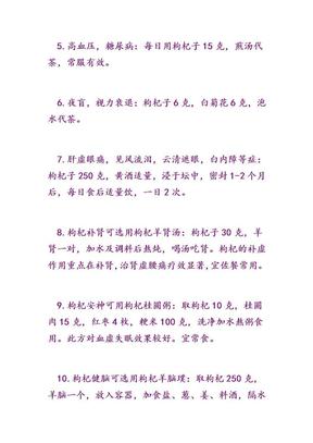 《天天枸杞水_活到两百岁》.doc