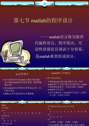 matlab7__matlab教程.ppt