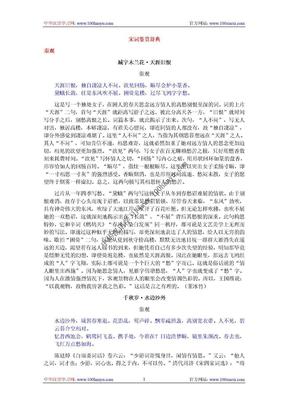 《宋词鉴赏辞典》.doc