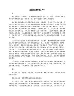 三国演义读书笔记700.docx