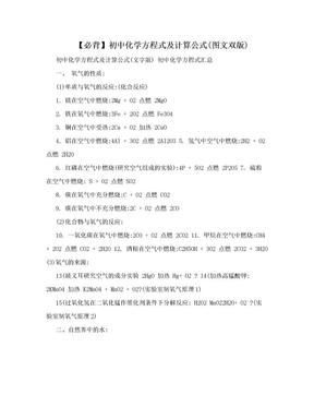 【必背】初中化学方程式及计算公式(图文双版).doc