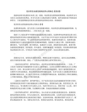 党员常青永葆党的纯洁性心得体会【荐读】.docx