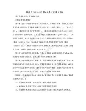 渝建发[2014]25号(安全文明施工费).doc