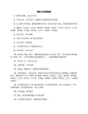 新居入伙贺词集锦.docx