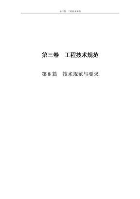 工程技术规范.doc