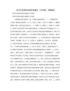 青少年法律知识抢答赛题目(小学版)(精简篇).doc