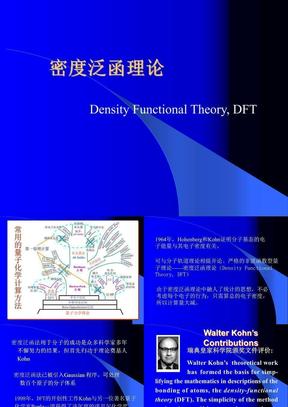 计算化学6-密度泛函理论.ppt