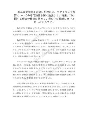 日本大学院入学志望理由书.doc
