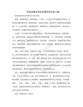 医院道德讲堂活动领导讲话发言稿.doc