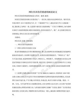 网红经济的营销建构阐述论文.doc