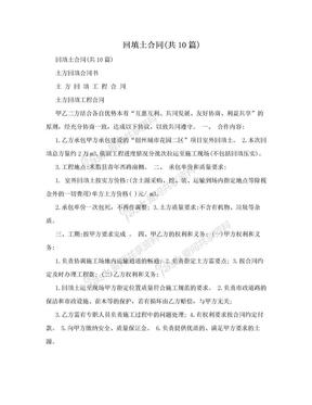 回填土合同(共10篇).doc
