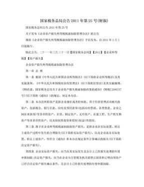国家税务总局公告2011年第25号(财损).doc