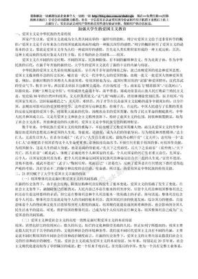 加强大学生的爱国主义教育.doc