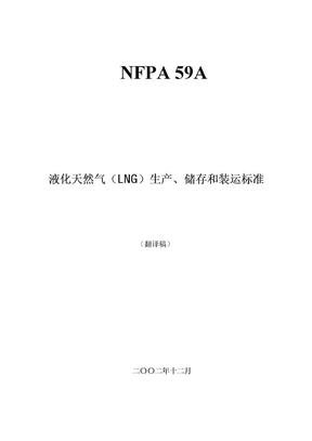 NFPA 59A-2001 中文版 液化天然气(LNG)生产、储存和装运标准.doc