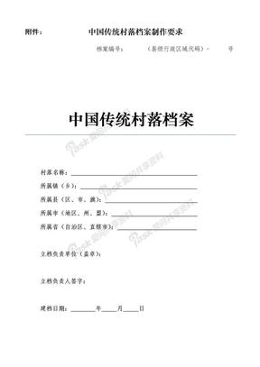 附件中国传统村落村落档案制作要求.doc