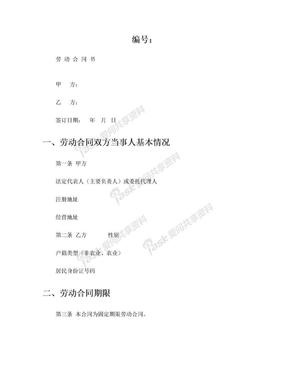 北京劳动合同模版.doc