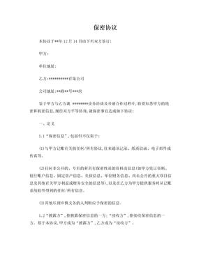 记账保密协议标准版.doc