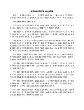 学雷锋树新风征文600字范文.docx