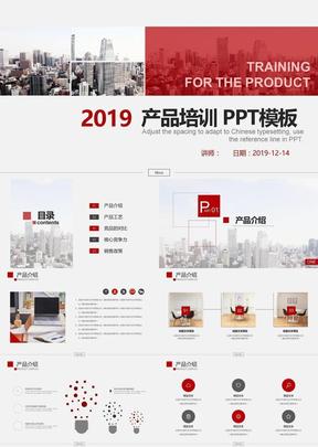 2019年公司员工培训课件模板产品培训 PPT模板