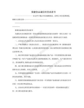 保健食品诚信经营承诺书.doc