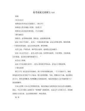 高考议论文素材2.txt.doc