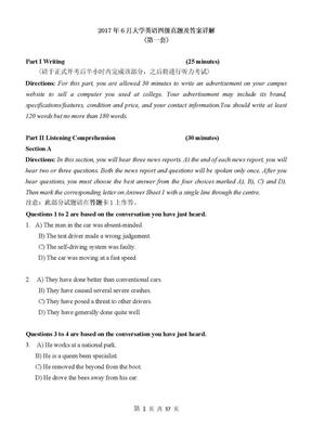 2017年6月大学英语四级真题及答案详解
