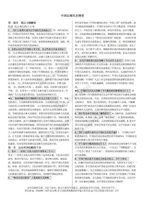 自考中国近现代史纲要复习详解.doc