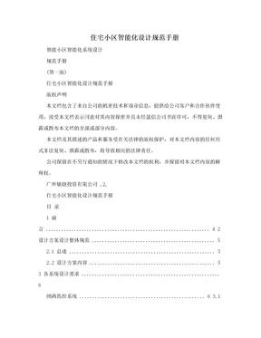住宅小区智能化设计规范手册.doc