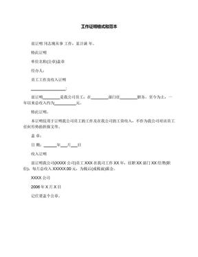 工作证明格式和范本.docx