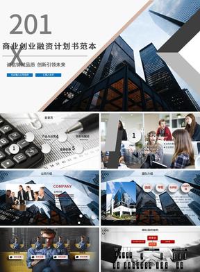 商业创业融资计划书范本.pptx